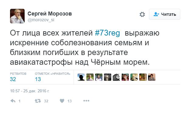 Сожаления родным иблизким пассажиров Ту-154, потерпевшего крушение вЧёрном море